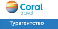 �������� �� Coral Travel
